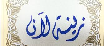 arabic calligraphy study abroad blogs ies abroad