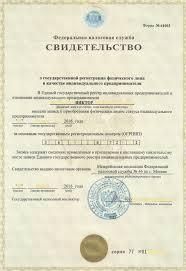 Для чего и как нужно регистрировать домен на ИП   свидетельство о регистрации физического лица в качестве индивидуального предпринимателя
