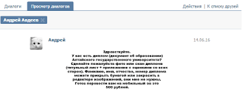 Неизвестные в соцсети предлагают деньги за фото диплома Алтайского  На вопрос о том зачем ему понадобился скан диплома неизвестный сначала ответил что готовит дипломную работу для этого проводит некое исследование