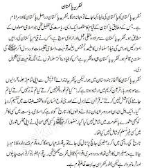 ideology of essay in urdu nazria pdf