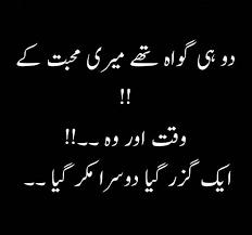 poetry image urdu sad poetry for whatsapp shayari quotes coolwhatsappstatus
