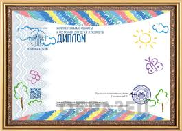 Международный образовательный портал для педагогов и творчески  Диплом Гениальные Дети
