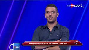 """طاهر محمد طاهر يكشف سبب مشادته مع لاعب تونس.. """"كانوا بيشتموا بالفرنساوي"""" -  YouTube"""