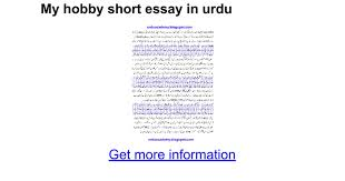 essay on my hobby in urdu language