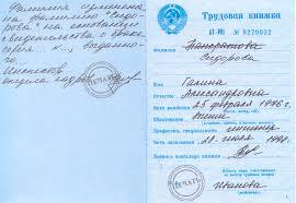 Примеры заполнения трудовой книжки Внесения записи об изменении фамилии в связи со вступлением в брак