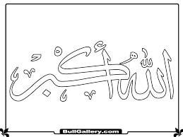Islamic Coloring Pages Muslim Kids Page A Bunch Of Throughout