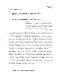 Вводная тема по истории Казахстана реферат по истории скачать  Это только предварительный просмотр