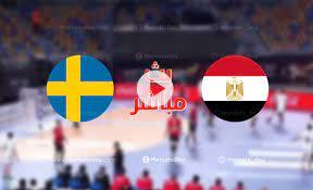 بث مباشر | مشاهدة مباراة مصر والسويد في كأس العالم لكرة اليد - ميركاتو داي