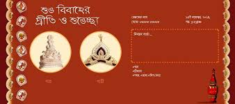 free wedding invitation card & online invitations Wedding Cards Maker Online Free wedding invitation in bengali বাংলা traditional theme (free) wedding cards maker online free