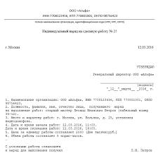 оплата труда Сдельная система оплаты труда учет выработки