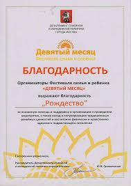Признание  Благодарность от Департамента семейной и молодежной политики г Москвы за помощь в организации и проведении фестиваля семьи и ребенка Девятый месяц