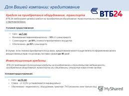 Презентация на тему Продукты ВТБ для малого бизнеса  7 ВТБ 24 предлагает