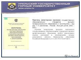 Методика написания магистерской диссертации учебник Программа менеджмент master in management mim Кузин ф А Магистерская диссертация Методика написания
