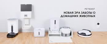 Официальный сайт компании <b>Petwant</b> в России