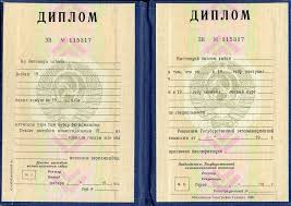 Купить Диплом Республики СССР до года по выгодной цене Беларусь