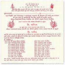 wedding invitation es for daughter marriage in hindi image es