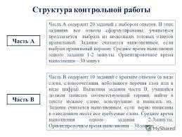 Презентация на тему Городские контрольные работы по русскому  3 Структура контрольной работы