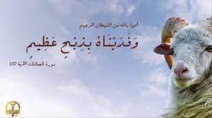 قصص من القرآن - عيد الأضحى يُصادف عيد الأضحى المبارك اليوم...