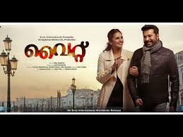 Facts About White Malayalam Movie Filmibeat Inspiration Life Bor Malayalam