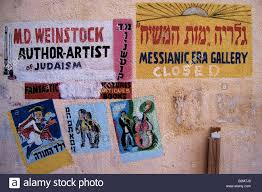 colourful jewish graffiti adorns a wall in the old artists quarter of tsfat the birthplace of kabbalah in israel  on messianic jewish wall art with colourful jewish graffiti adorns a wall in the old artists quarter