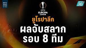 ผลจับสลาก ศึก ยูโรปาลีก รอบ 8 ทีมสุดท้าย : PPTVHD36