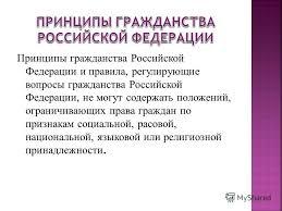 О гражданстве российской федерации
