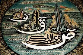 sadequain s calligraphy