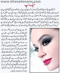 urdu makeup tips