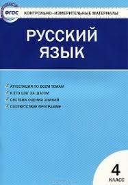 Отзывы о книге Русский язык класс Контрольно измерительные  Отзывы о книге Русский язык 4 класс Контрольно измерительные материалы