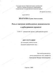 Диссертация на тему Роль и значение необходимых доказательств в  Диссертация и автореферат на тему Роль и значение необходимых доказательств в арбитражном процессе