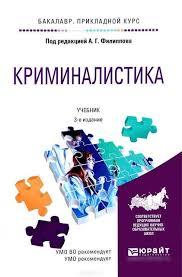 Окажу услуги в написание контрольных по криминалистике Помощь в  Окажу услуги в написание контрольных по криминалистике в Хабаровске