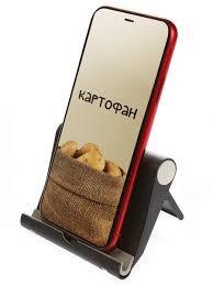 Широкая <b>пластиковая подставка для</b> телефонов и планшетов (с ...