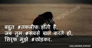 best sad status for in hindi