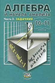 ГДЗ и Решебник по алгебре матиматике для класса