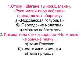 Контрольная работа по творчеству С Есенина и В Маяковского 1 Стихи Шагане ты моя Шагане Руки милой пара