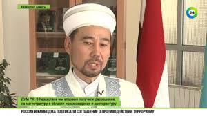 Стать имамом в Казахстане может только человек с дипломом  Стать имамом в Казахстане может только человек с дипломом