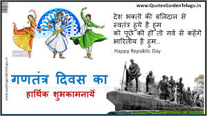 Motivational Quotes On Republic Day In Hindi Best Quotes For Your Life