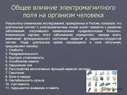 Презентация на тему Влияние электромагнитного излучения бытовых  16 Общее влияние электромагнитного поля на организм человека