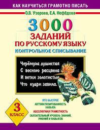 О В Узорова заданий по русскому языку Контрольное  3000 заданий по русскому языку Контрольное списывание 3 класс
