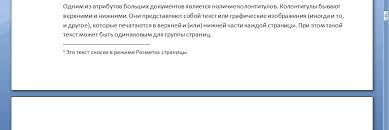 НОУ ИНТУИТ Лекция Особенности работы с большими документами Отображение текста сноски в режиме Разметка страницы