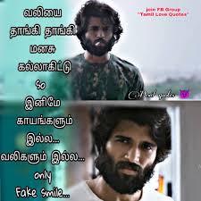 Tamil Love Quotes Facebook