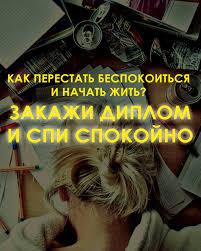 Константин Синиченко • Автор дипломных работ • Аспирант