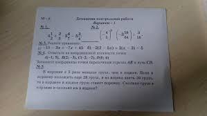 домашние контрольные работы по математике класс пожалуйста  Домашние контрольные работы по математике 6 класс пожалуйста завтра сдавать