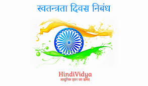 independence day essay in hindi स्वतन्त्रता दिवस independence day essay