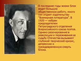 Презентация Александр Блок  Александр Блок Александр Блок