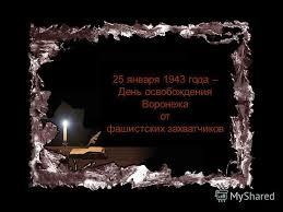 Презентация на тему Реферат Изображение Воронежа в  2 25 января 1943 года День освобождения Воронежа от фашистских захватчиков