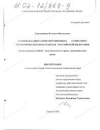 Диссертация на тему Судебная защита конституционных социально  Диссертация и автореферат на тему Судебная защита конституционных социально экономических прав граждан Российской Федерации