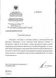 Министерство образования России разрешило начать процесс по   что вопросы о лишении научной степени диссертаций защищенных более трех лет назад не рассматриваются И благодаря настойчивой просьбе со стороны главы