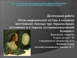 Роль медицинской сестры в оказании неотложной помощи при  Дипломная работа Роль медицинской сестры в оказании неотложной помощи при терминальных состояниях и в период постреанимационной болезни