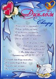Свадьба в Дубоссарах Дипломы наказы Одним из элементов свадебных сценариев является вручение различных свадебных дипломов грамот приказов и указов жениху и невесте родственникам и гостям